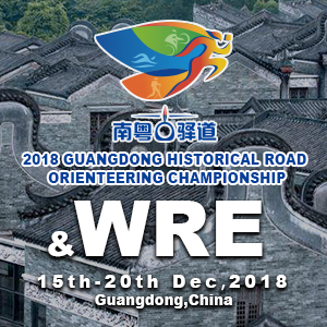 Guangdong Historical Road 2018